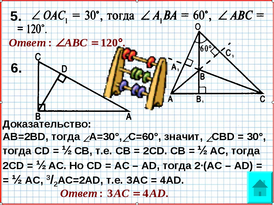 геометрия задачи с ответами автоаксессуары Владивостоке