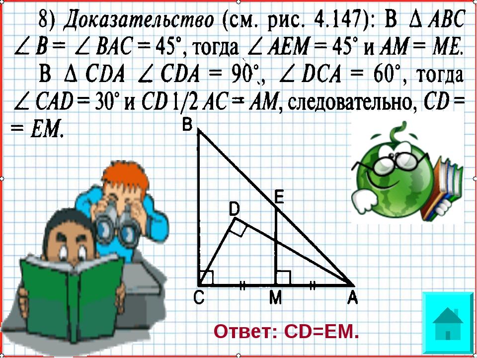 Ответ: CD=EM.