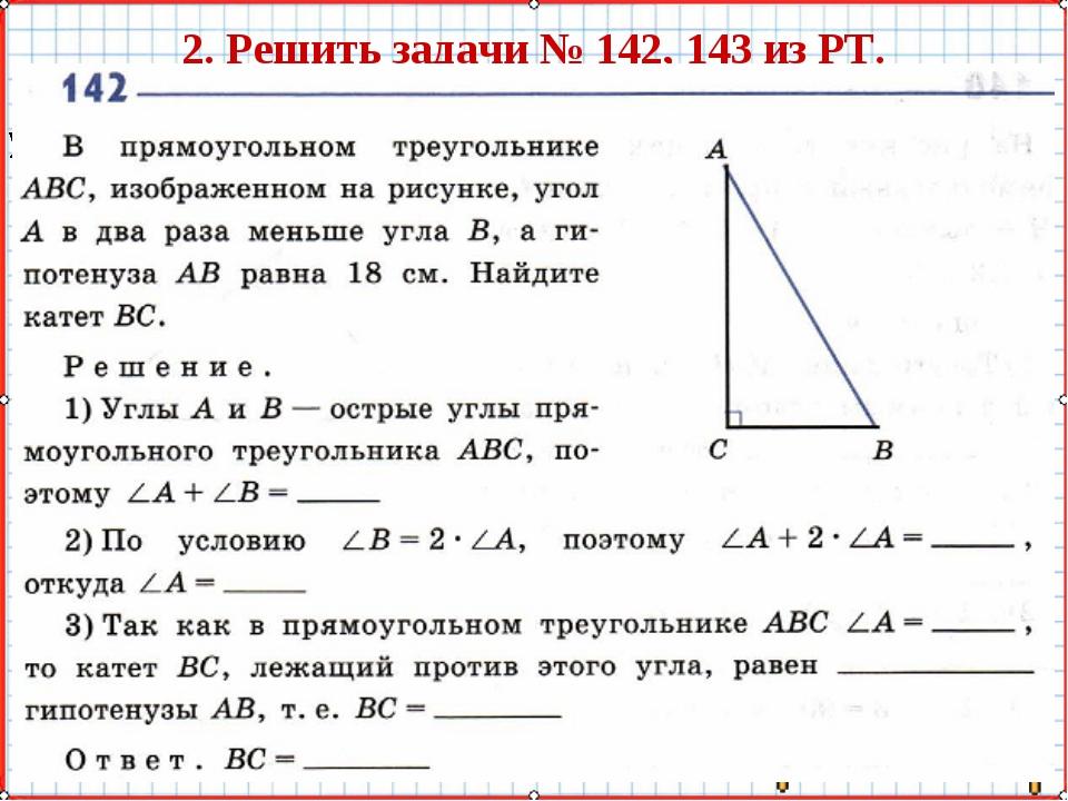 2. Решить задачи № 142, 143 из РТ.