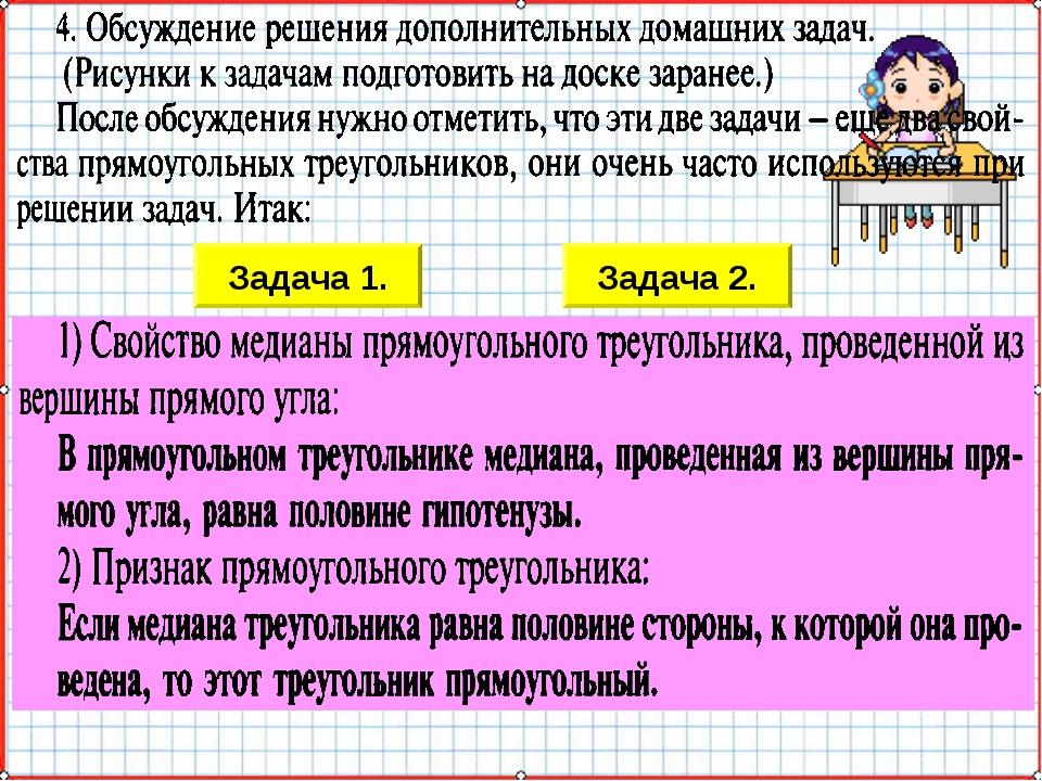 Задача 1. Задача 2.
