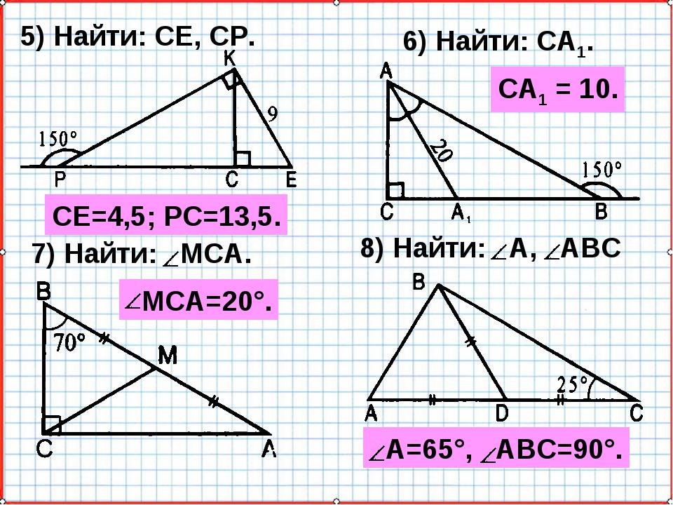 5) Найти: СЕ, СР. 6) Найти: СА1. СЕ=4,5; РС=13,5. СА1 = 10.