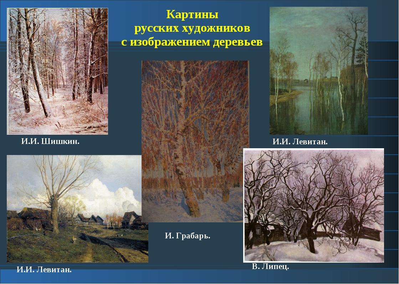 Картины русских художников с изображением деревьев И.И. Шишкин. И.И. Левитан....