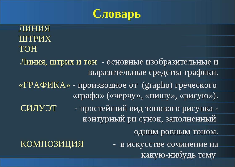 Словарь ЛИНИЯ ШТРИХ ТОН Линия, штрих и тон - основные изобразительные и выраз...