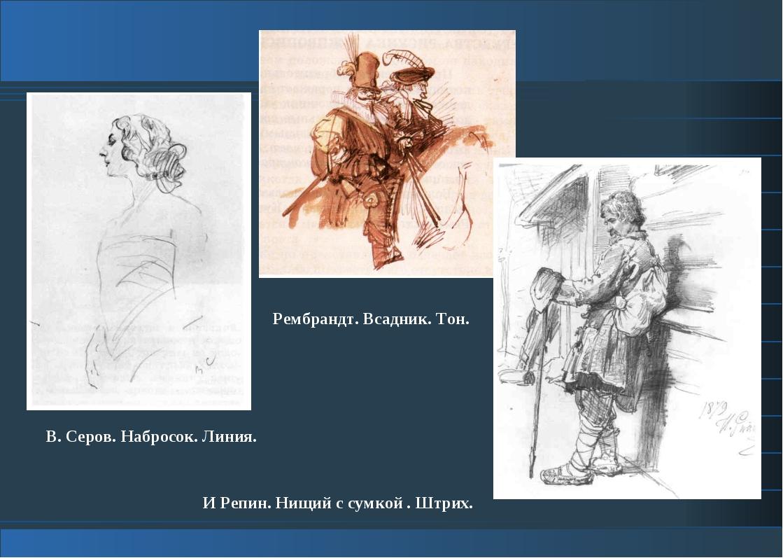 В. Серов. Набросок. Линия. Рембрандт. Всадник. Тон. И Репин. Нищий с сумкой ....