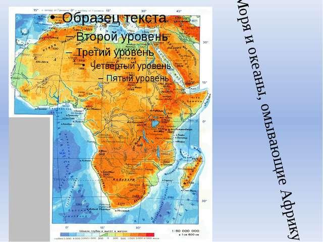 Моря и океаны, омывающие Африку