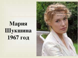 Мария Шукшина 1967 год 