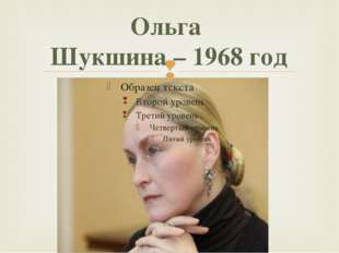 Ольга Шукшина – 1968 год 