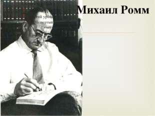 Михаил Ромм 