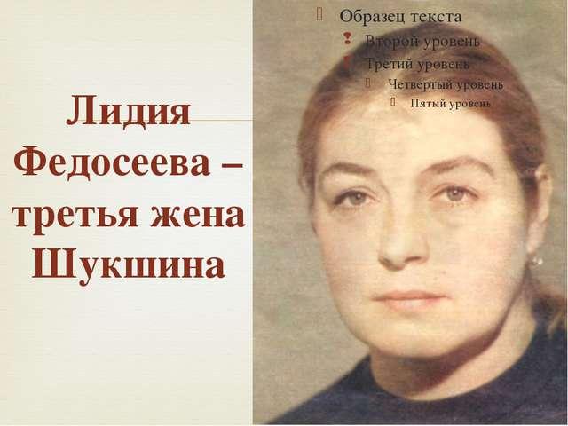 Лидия Федосеева – третья жена Шукшина 