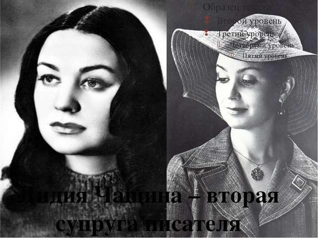 Лидия Чащина – вторая супруга писателя 