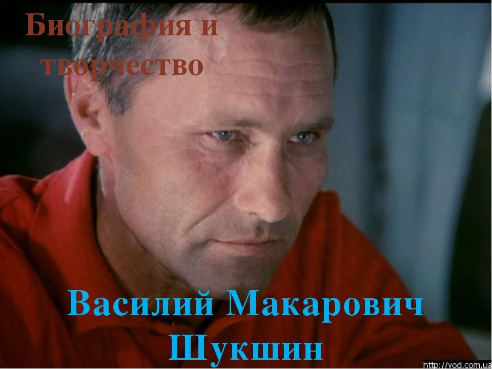 Василий Макарович Шукшин Биография и творчество 