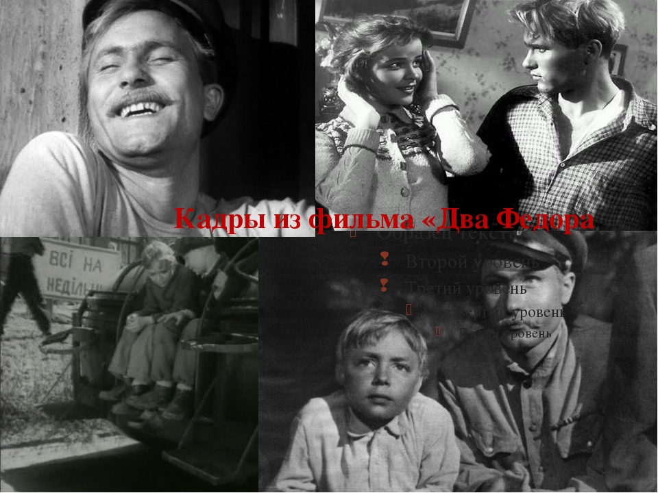 Кадры из фильма «Два Федора» 