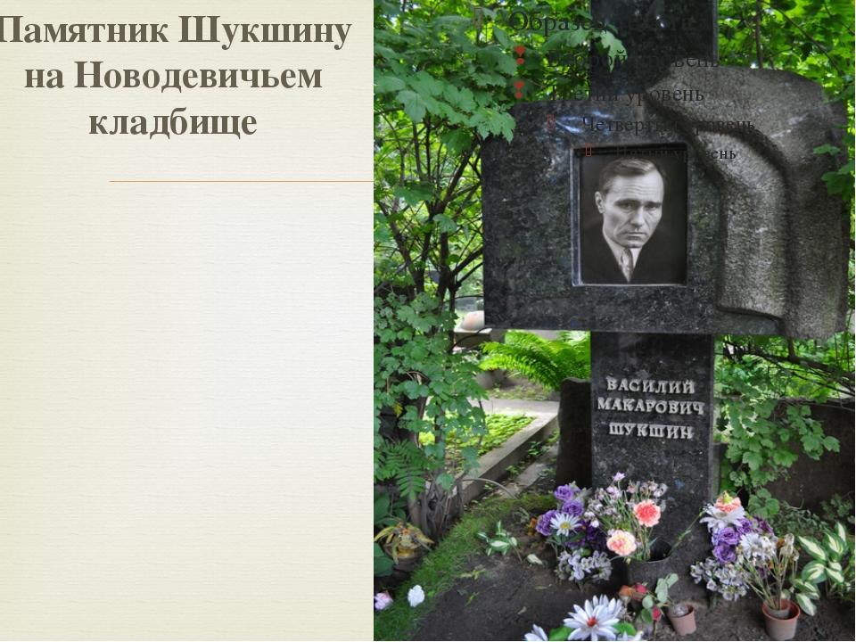 Памятник Шукшину на Новодевичьем кладбище 