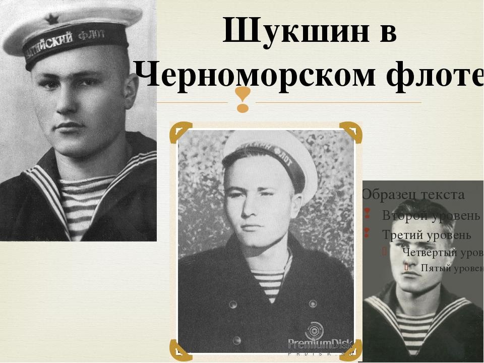 Шукшин в Черноморском флоте 