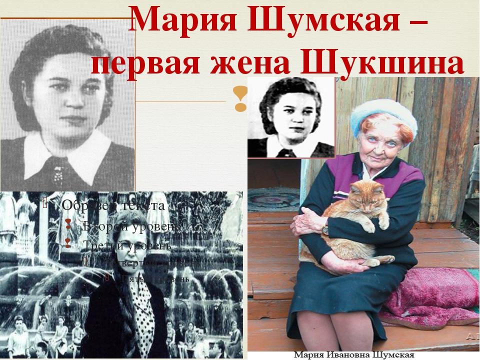 Мария Шумская – первая жена Шукшина 