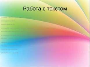 Работа с текстом 1.Чтение стихотворение наизусть учителем 2.Словарная работа
