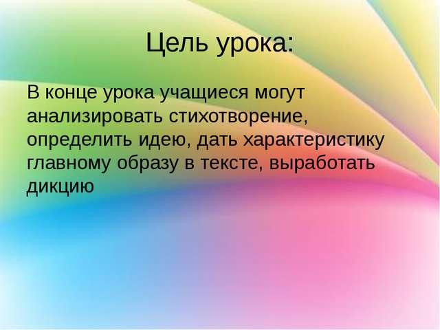 Цель урока: В конце урока учащиеся могут анализировать стихотворение, определ...