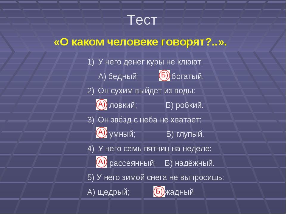 Тест «О каком человеке говорят?..».