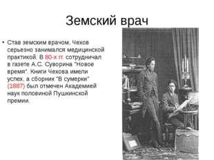Земский врач Став земским врачом, Чехов серьезно занимался медицинской практи