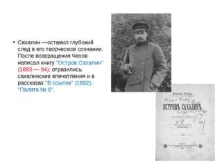 Сахалин —оставил глубокий след в его творческом сознании. После возвращения