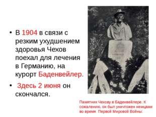 В 1904 в связи с резким ухудшением здоровья Чехов поехал для лечения в Герман