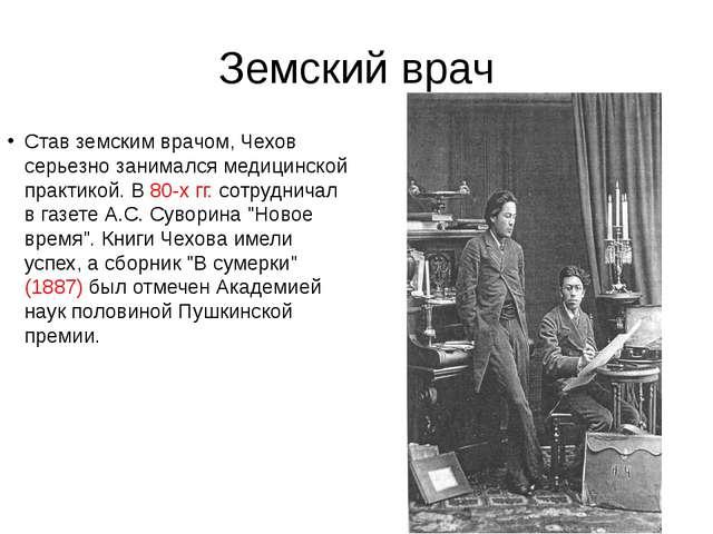 Земский врач Став земским врачом, Чехов серьезно занимался медицинской практи...