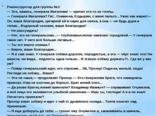 Реконструктор для группы №3 — Это, кажись, генерала Жигалова! — кричит кто-то