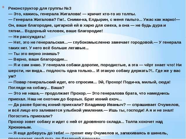Реконструктор для группы №3 — Это, кажись, генерала Жигалова! — кричит кто-то...