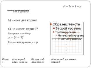 При каком значении р уравнение имеет а) один корень ? в) при р0 два корня а)