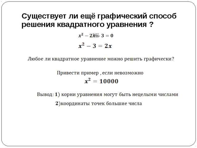 Существует ли ещё графический способ решения квадратного уравнения ?