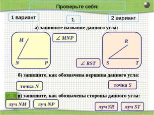 Проверьте себя: 1 вариант 2 вариант 1. а) запишите название данного угла:  M