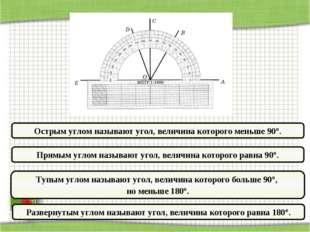 Прямым углом называют угол, величина которого равна 90°. Тупым углом называют