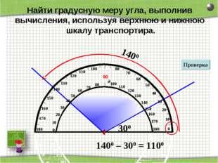 Найти градусную меру угла, выполнив вычисления, используя верхнюю и нижнюю шк