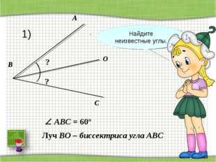 A C O B ? Луч BO – биссектриса угла АВС ?  ABС = 60º . Найдите неизвестные у