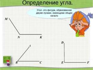 Определение угла. Угол- это фигура, образованная двумя лучами, имеющими общее