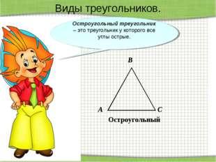 B A C Остроугольный Виды треугольников. Остроугольный треугольник – это треуг