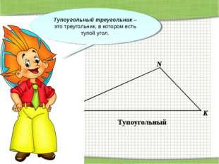 M K Тупоугольный N Тупоугольный треугольник – это треугольник, в котором есть