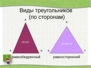 Виды треугольников (по сторонам) A D E K S F AE=AD KS=KF=SF равнобедренный ра
