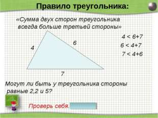 Правило треугольника: «Сумма двух сторон треугольника всегда больше третьей с
