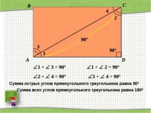 A B C D 2 4 3 1 1 +  3 = 90º 2 +  4 = 90º 1 +  2 = 90º 3 +  4 = 90º С