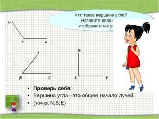 Что такое вершина угла? Назовите вершины изображенных углов. Проверь себя. Ве