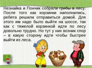 Незнайка и Пончик собрали грибы в лесу. После того как корзинки наполнились,