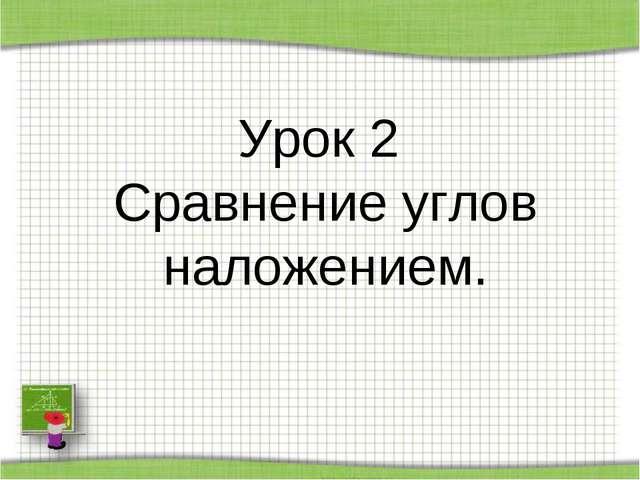Урок 2 Сравнение углов наложением.