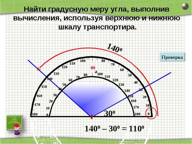 Найти градусную меру угла, выполнив вычисления, используя верхнюю и нижнюю шк...