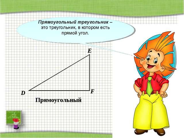 E F D Прямоугольный Прямоугольный треугольник – это треугольник, в котором ес...