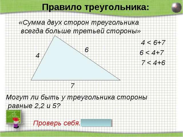 Правило треугольника: «Сумма двух сторон треугольника всегда больше третьей с...