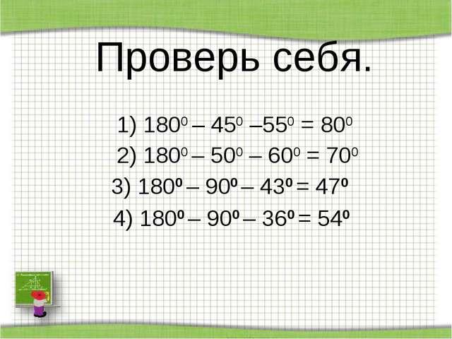 Проверь себя. 2) 1800 – 500 – 600 = 700 1) 1800 – 450 –550 = 800 3) 1800 – 90...