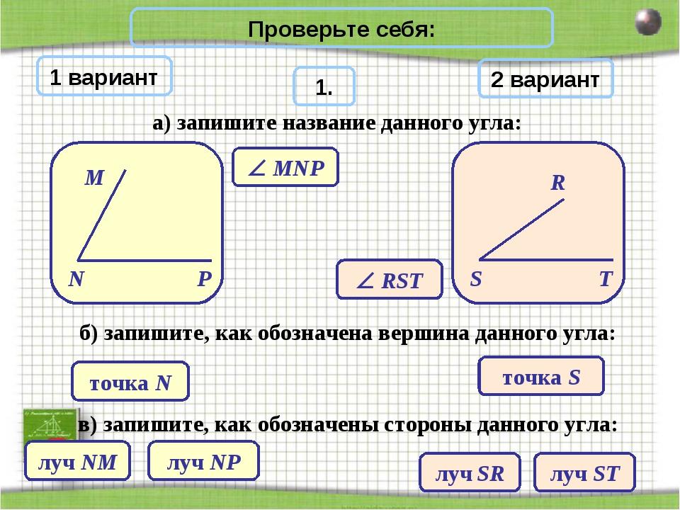 Проверьте себя: 1 вариант 2 вариант 1. а) запишите название данного угла:  M...