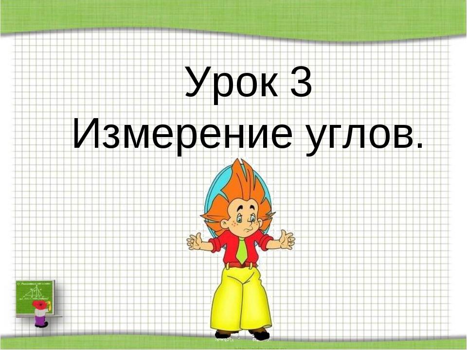 Урок 3 Измерение углов.
