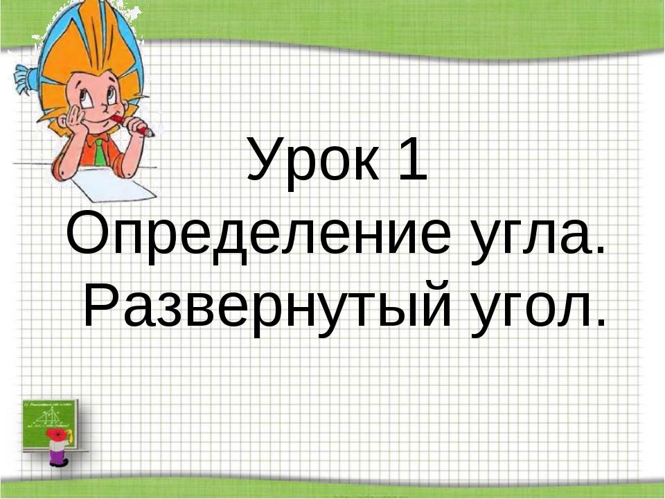Урок 1 Определение угла. Развернутый угол.